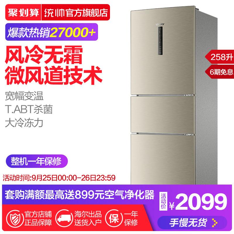海尔Leader-统帅 BCD-258WLDPN三门风冷无霜冰箱 家用节能电冰箱