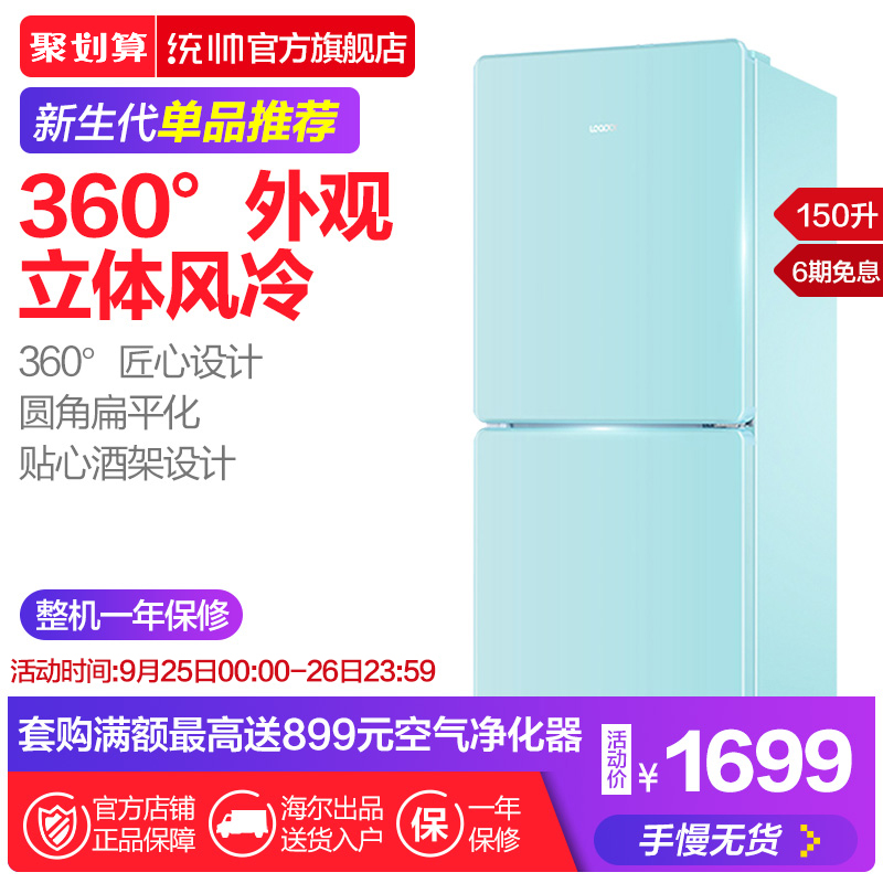 海尔Leader-统帅 BCD-150WLDPEI风冷无霜冷冻藏家用双门小冰箱