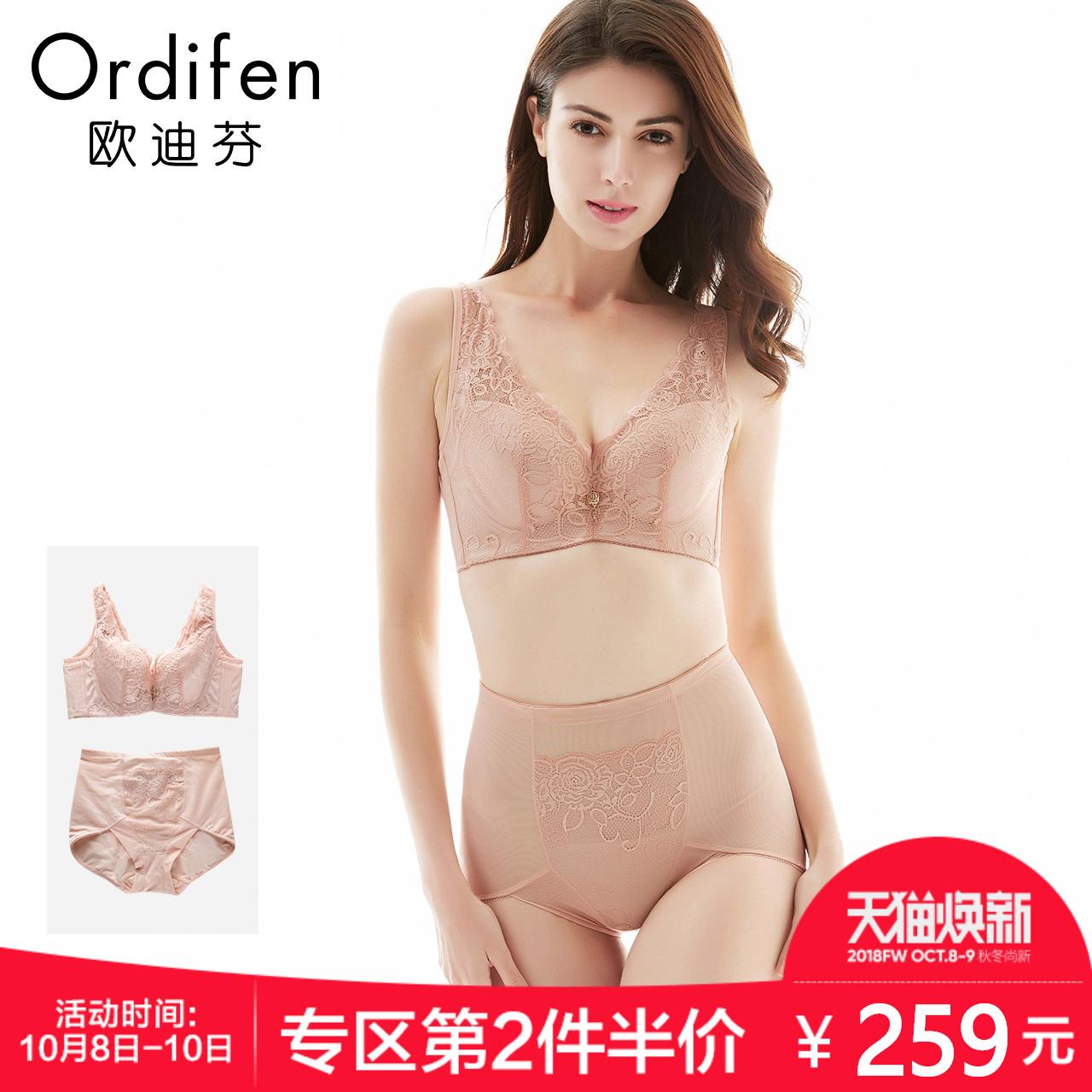 欧迪芬新款女士内衣内裤聚拢调整型胸罩蕾丝美背文胸套装XA83564
