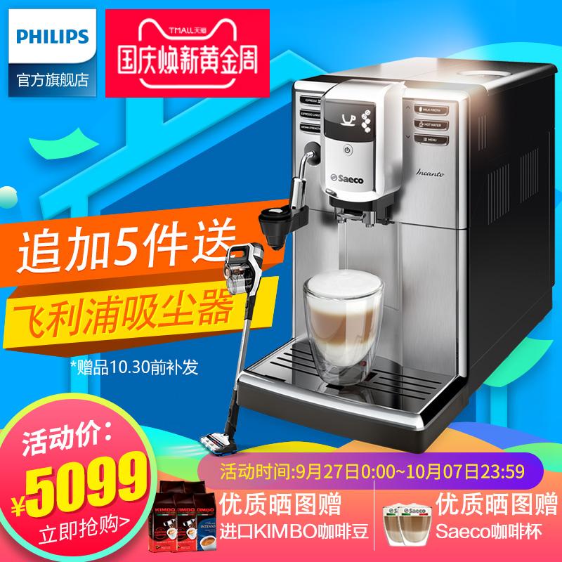 全自动咖啡机打奶泡意式现磨进口欧洲Philips-飞利浦 HD8914-07