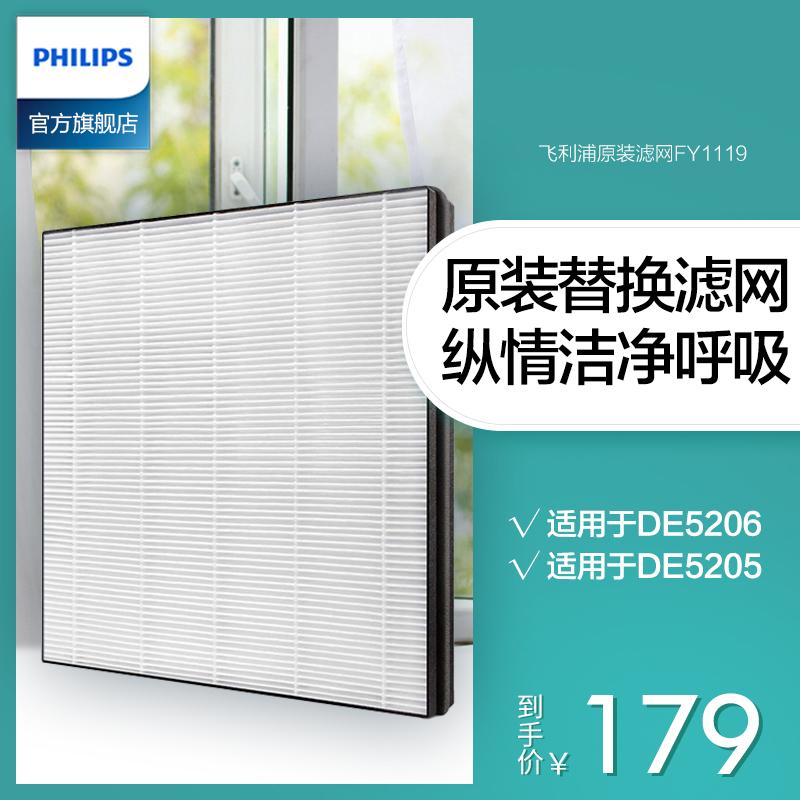 飞利浦官方旗舰店除湿空气净化器滤网滤芯FY1119适用DE5206DE5205