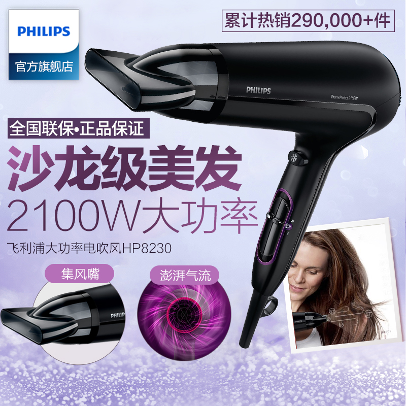 Philips hair dryer female home with barber shop hair salon hot and cold air size power Straight Hair Hair Dryer HP8230