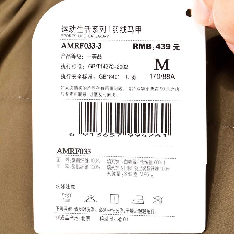 Пуховый жилет Lining amrf033/3 AMRF033-3