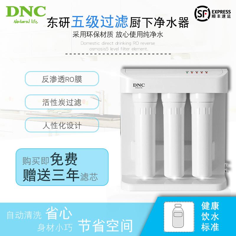 东研DNC蓝钻净水器家用直饮RO反渗透5级滤芯自来水过滤厨房净水