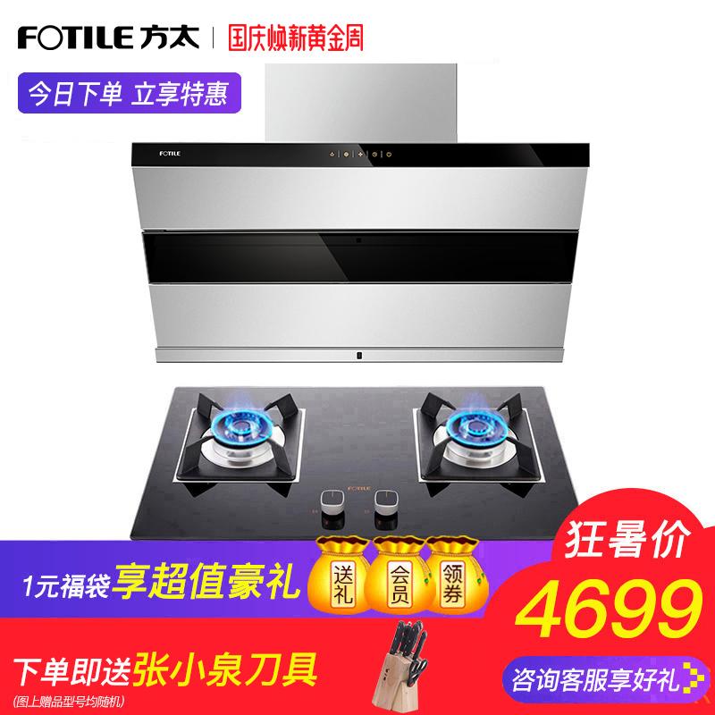 方太JQ26TS+HC78BE新品侧吸式风魔方抽油烟机套装油烟燃气灶套餐