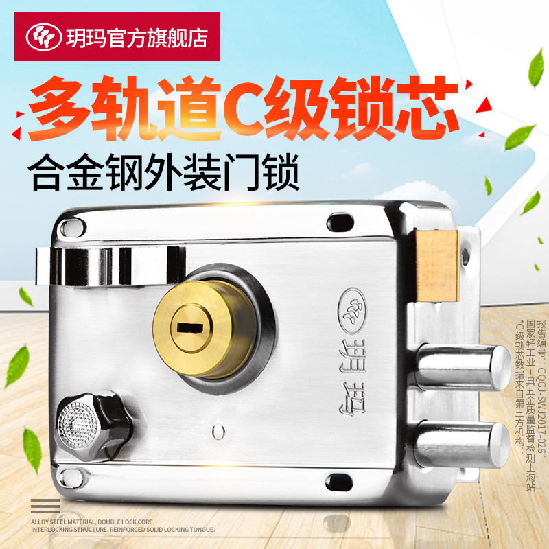Yue Ma old anti-theft door lock exterior door lock interior door lock iron door wooden door door lock C-Class door