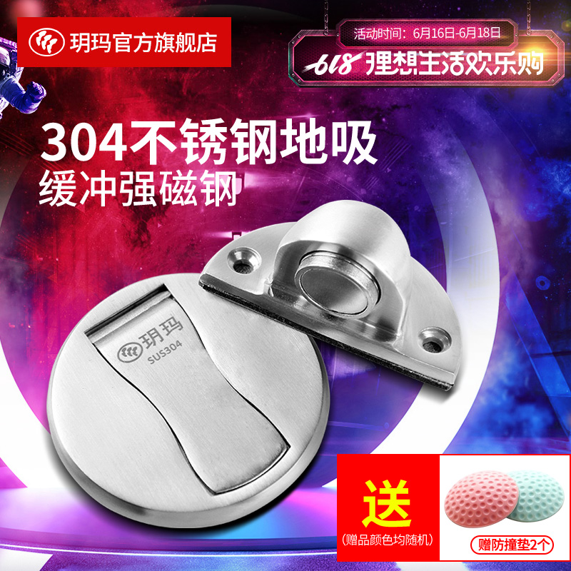 Yue Ma door attraction strong magnetic non-perforated door stopper door resistance to install invisible door anti-collision device bathroom door to suck