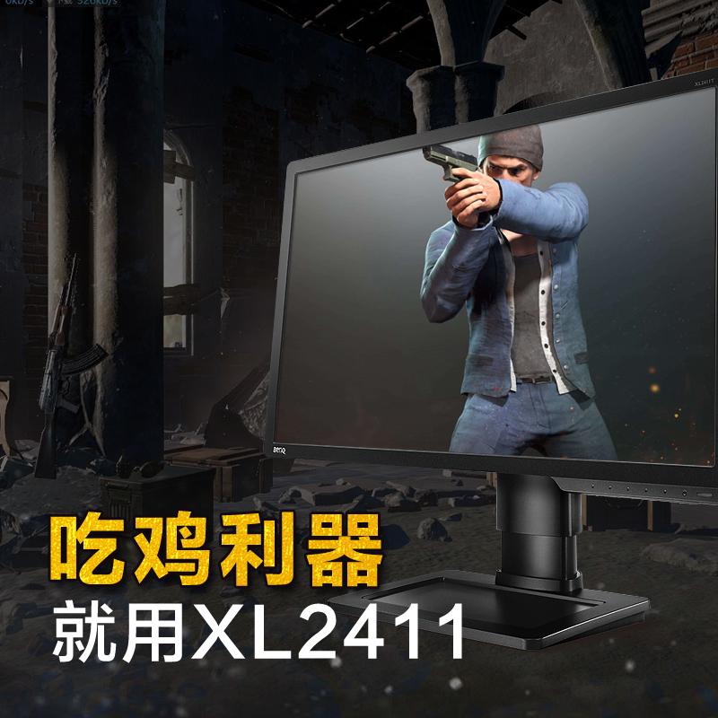 明基ZOWIE GEAR卓威奇亚24英寸XL2411P电竞屏1ms游戏144HZ显示器