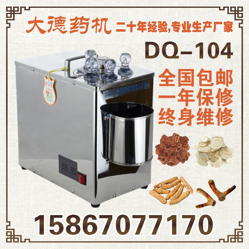 Измельчитель Dade DQ/104 DQ-104