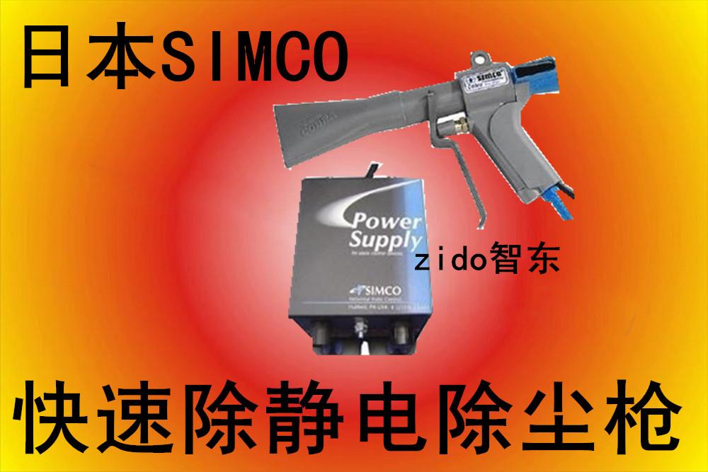Пистолет обдувочный 日本原装simco cobra离子风枪cobra除静电离子风枪 除静电除尘枪