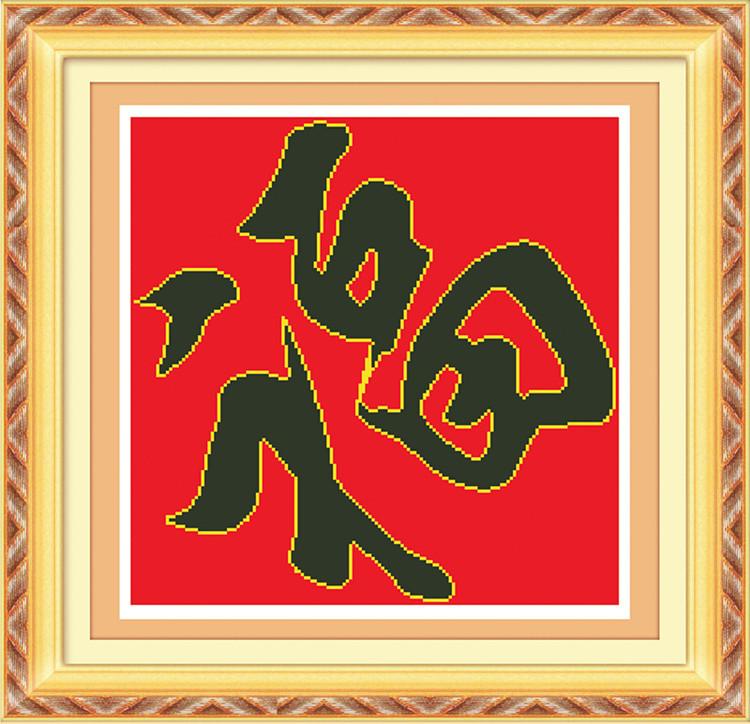 钟爱一生十字绣CX-ZGF200