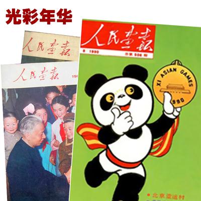 70-80-90年代生日画报人民画报 生日报纸 男生生日礼物创意实用