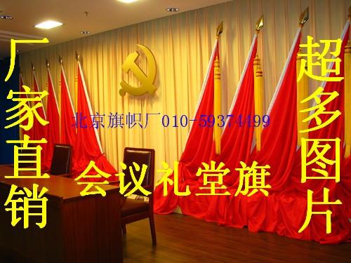 Флаг Специальные предложения Пекин Знамени завод подиуме зала флаг 3 Количество нано-красный пистолет к голове владельца Спайк флагшток