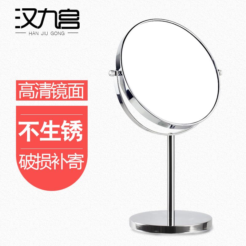 汉九宫高清台式随身化妆镜大号公主双面镜放大书桌美容镜子梳妆镜