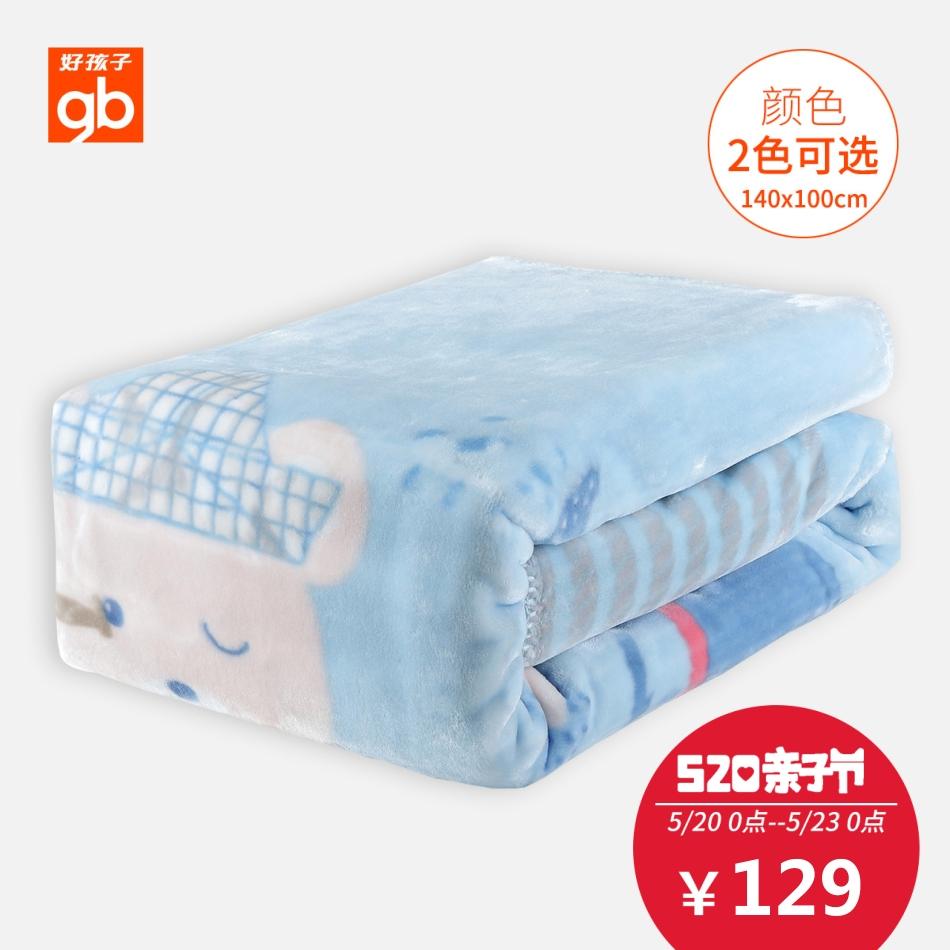 好孩子儿童毛毯宝宝毯子BQ15620625