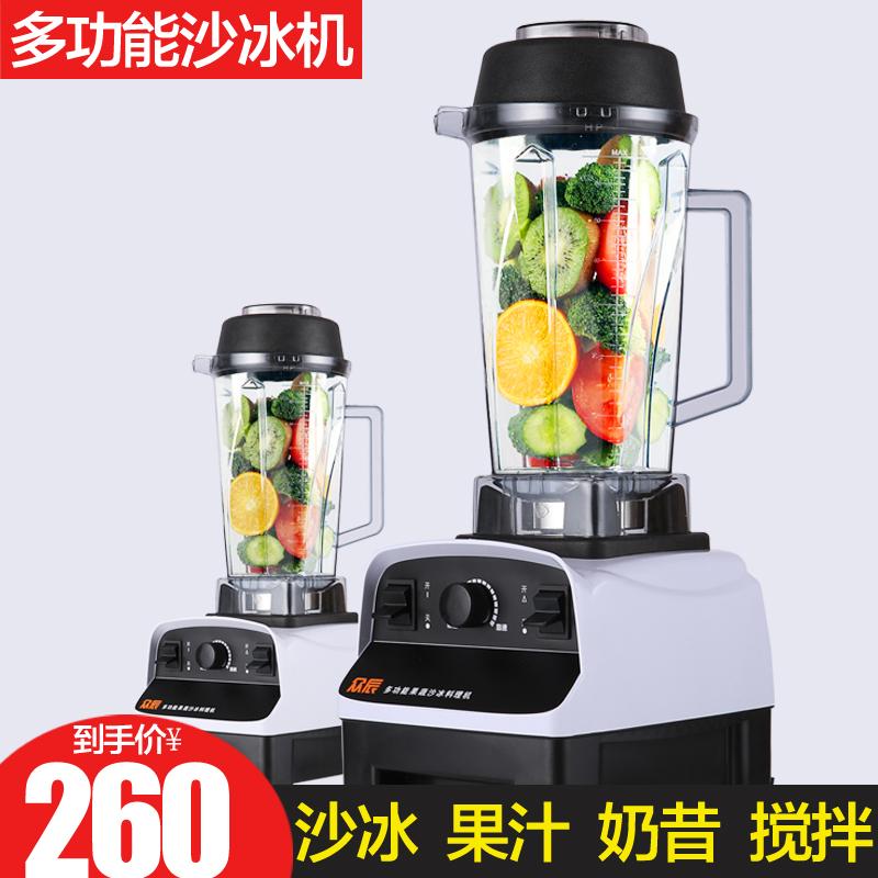众辰破壁料理机沙冰机zc950a