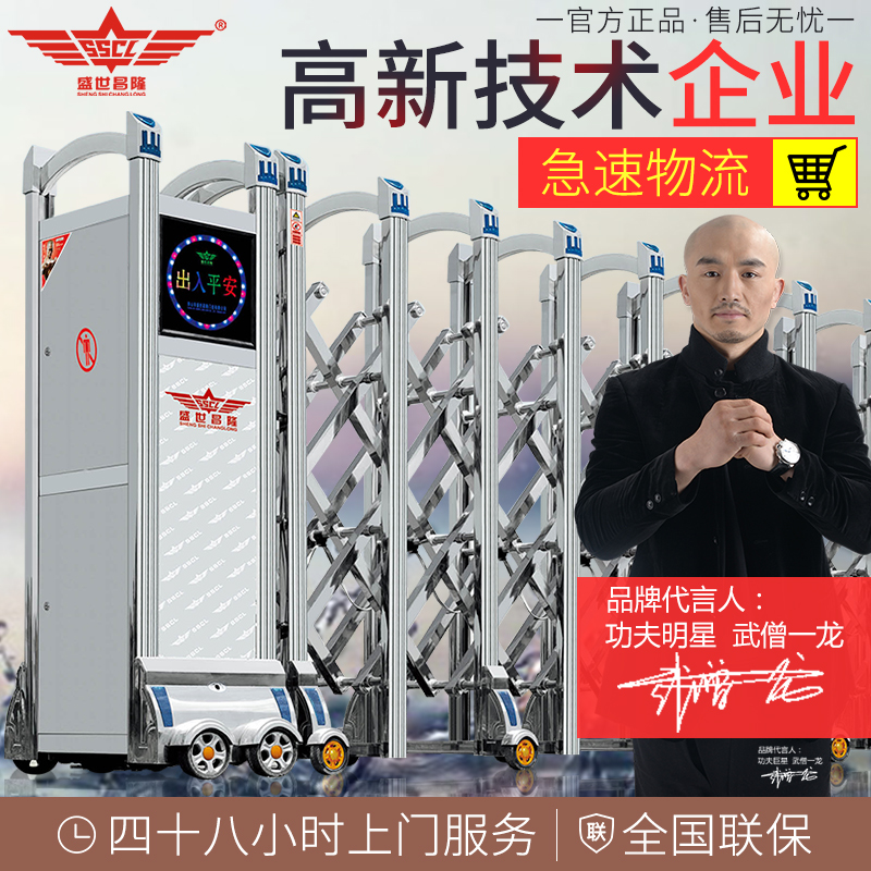 盛世昌隆伸缩门电动大门SSCL-J1514