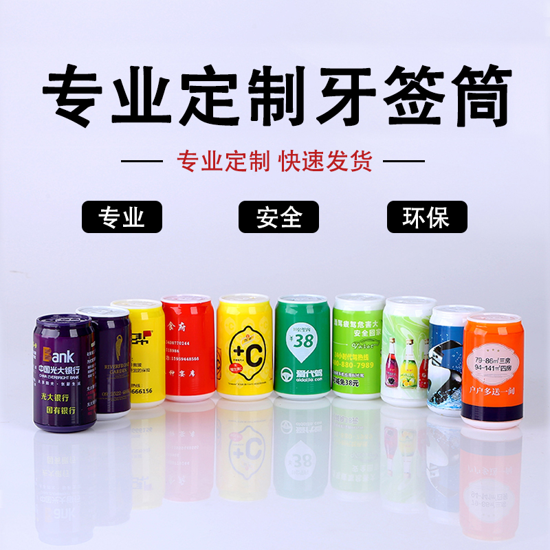 噜噜家纺、咖啡杯牙签筒牙签罐牙签盒塑料礼品牙签筒印logo