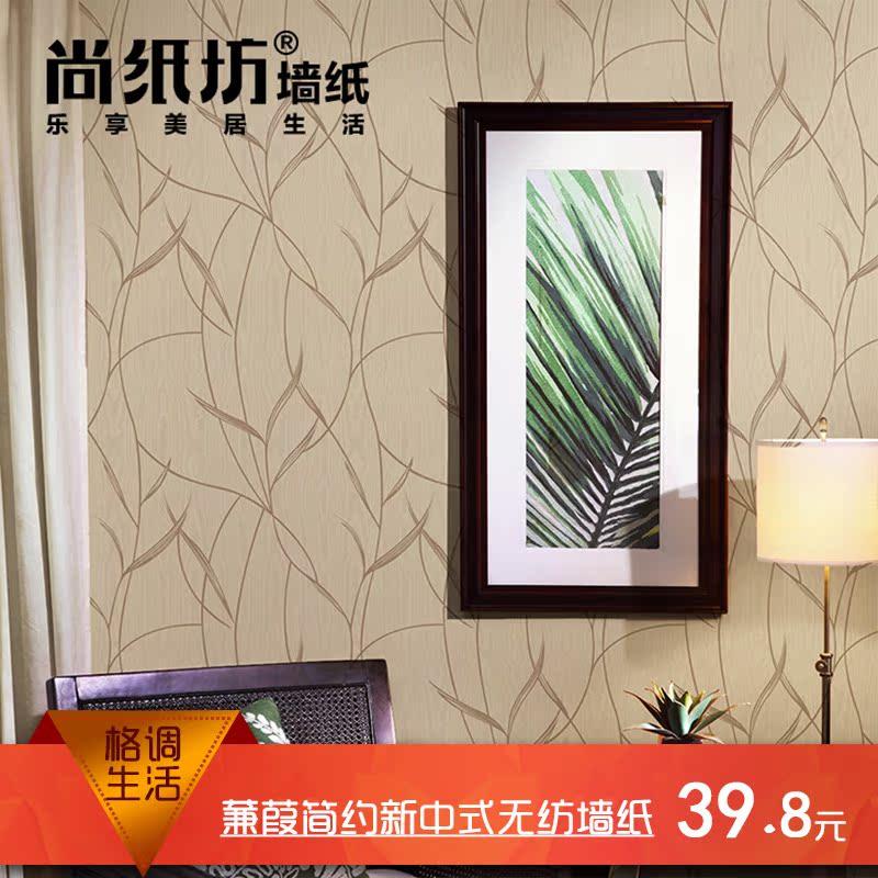 尚纸坊简约新中式无纺布壁纸91678