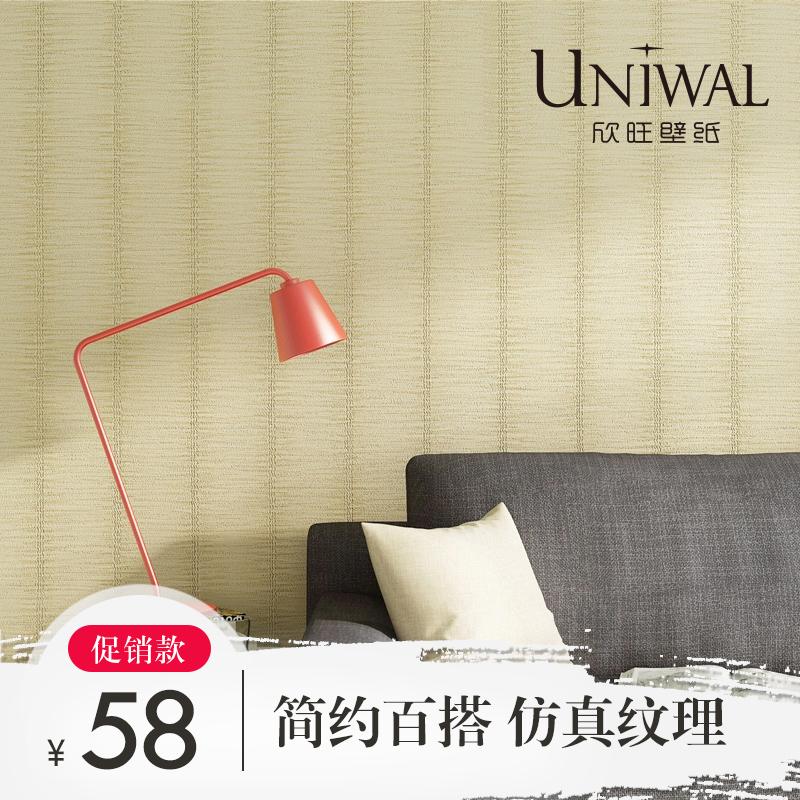 欣旺壁纸纯色素色墙纸XW6550