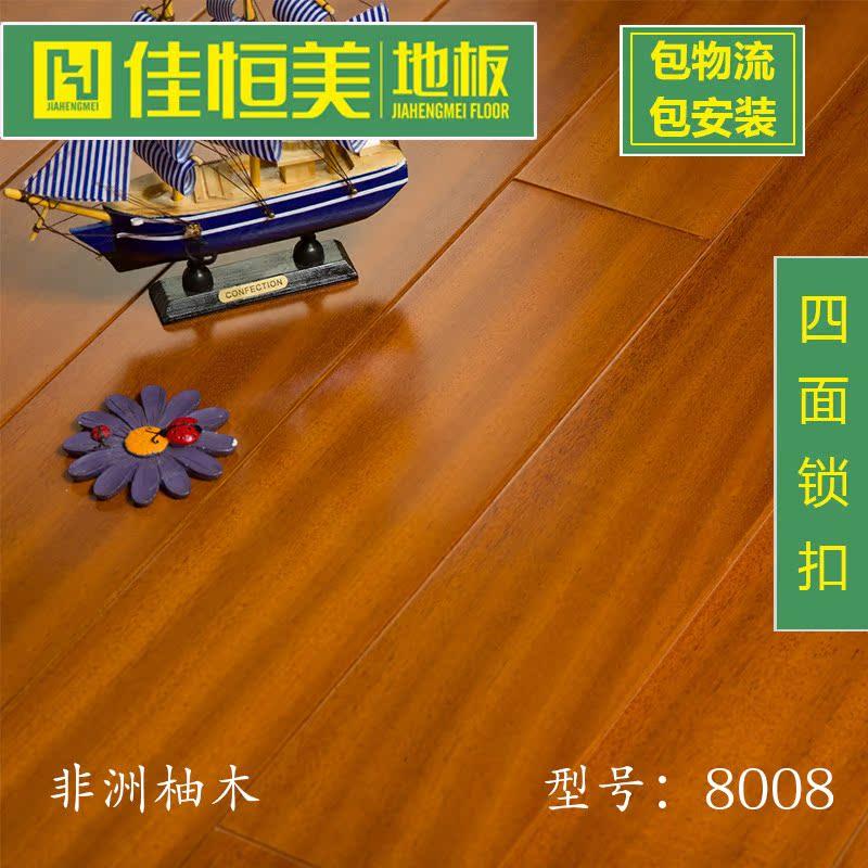 佳恒美8008/8009/9010纯实木地板