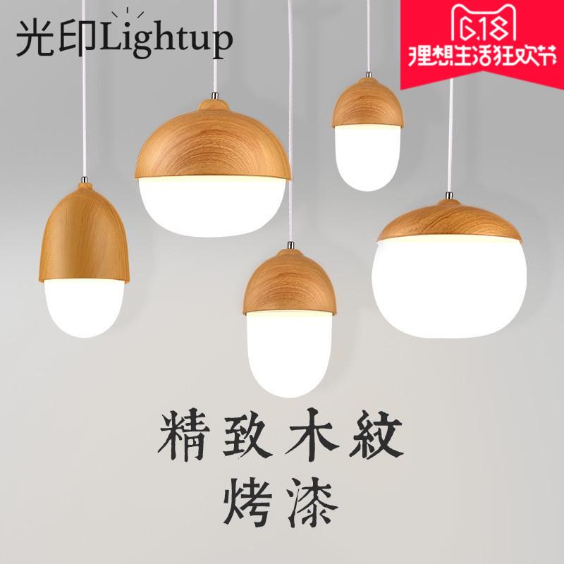 光印现代北欧坚果玻璃木纹吊灯1057p-3