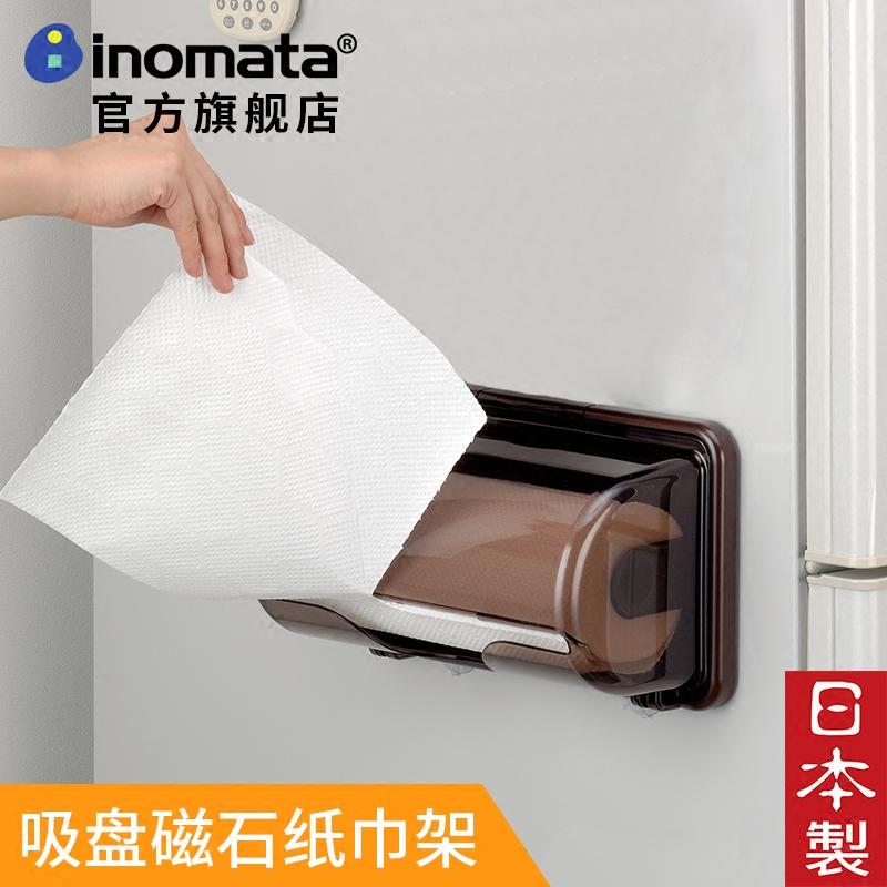 日本厨房塑料收纳盒卷纸巾架磁吸冰箱储物盒收纳架保鲜袋膜置物架