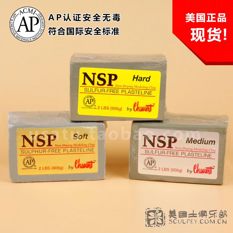 Материалы для изготовления сборных моделей Chavant  NSP