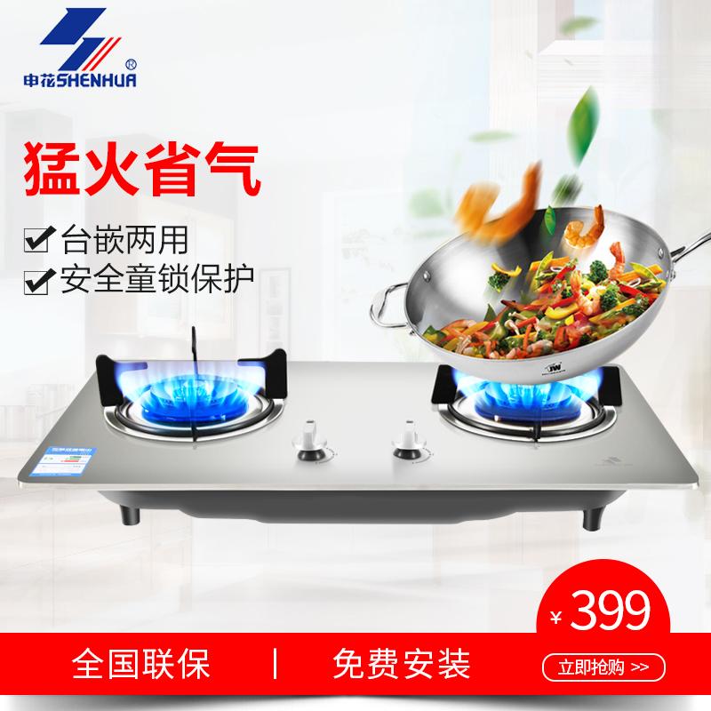 申花不锈钢嵌入式燃气灶JZT-601XB3-3