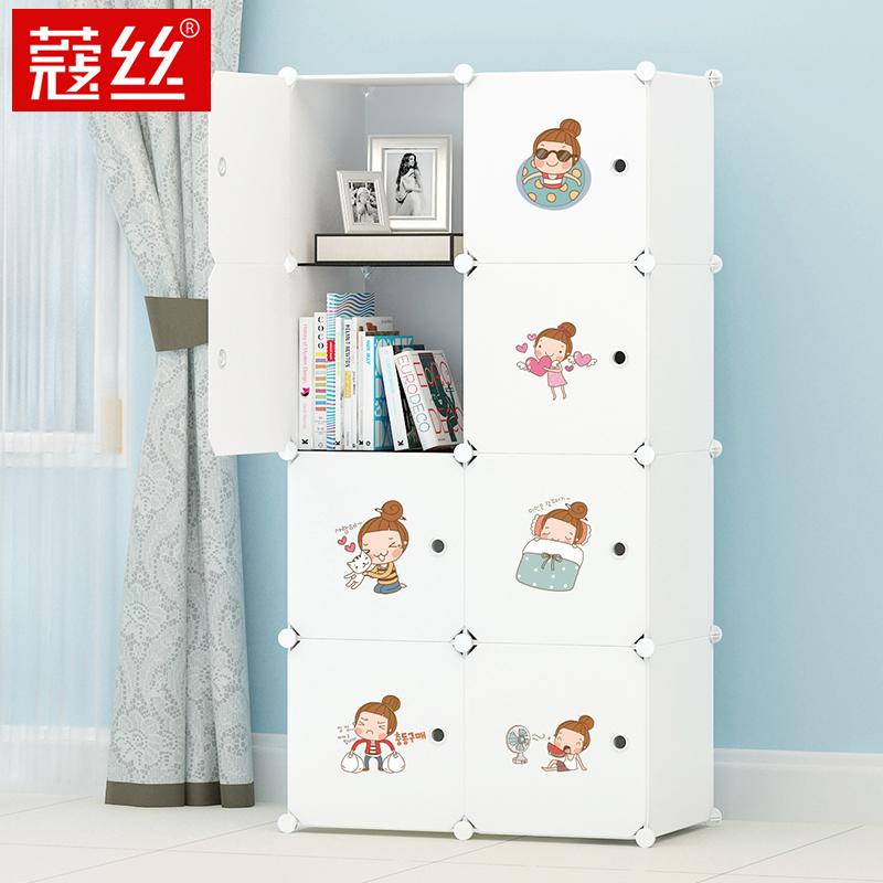 蔻丝简约现代简易书柜自由组合塑料书架