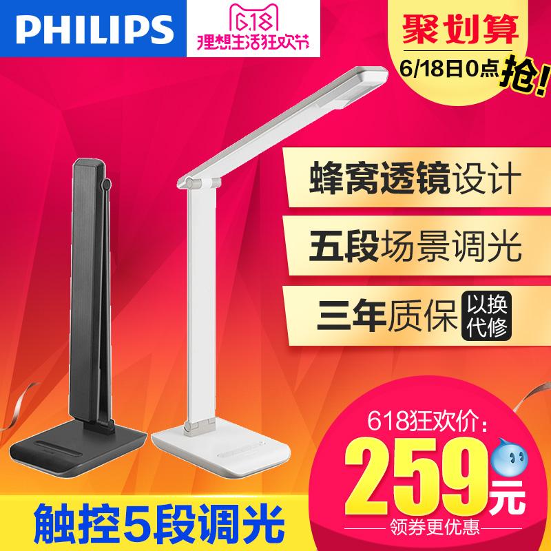 飞利浦led台灯