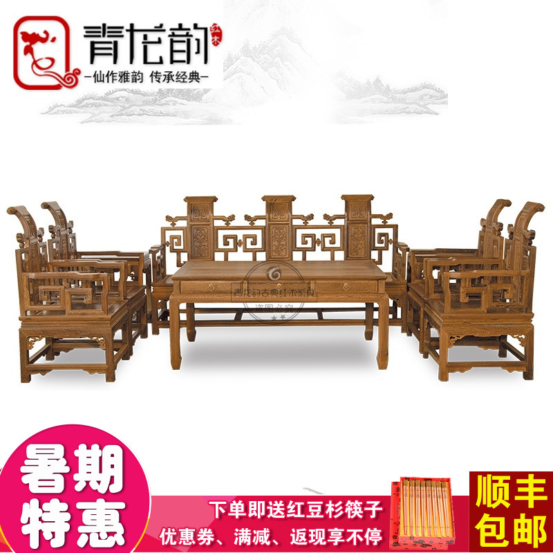 青龙韵红木家具沙发椅卷书椅089
