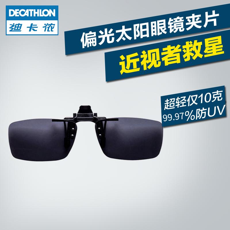 迪卡侬眼镜夹片 太阳偏光近视眼镜叠加偏光镜户外登山徒步 QUOP