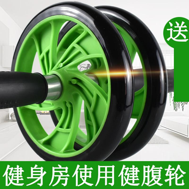 健腹轮男士锻炼练腹部推轮运动滑轮收腹滚轮健身器材家用女腹肌轮