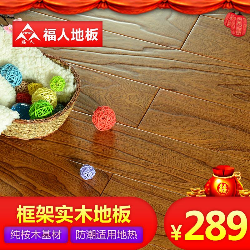 福人 实木复合地板KFP0217