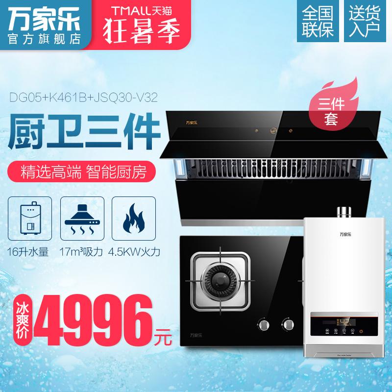 万家乐燃气热水器dg05+k461b+jsq30v32