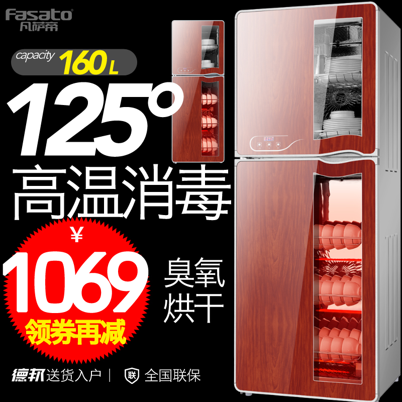 fasato/凡萨帝商用高温消毒柜FST-ZTP380-Q3