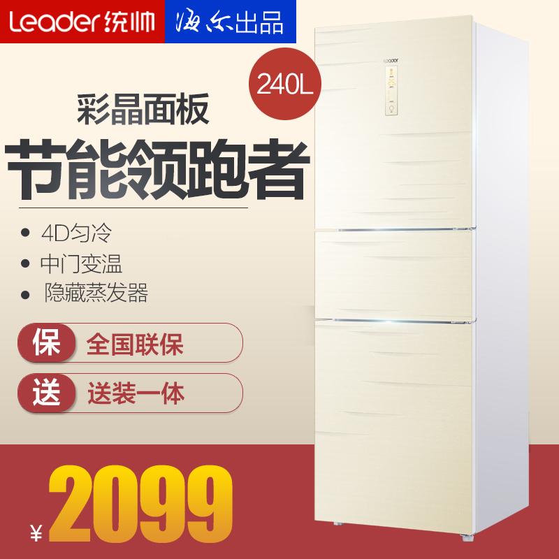 统帅匀冷节能静音小型电冰箱bcd240lsecn