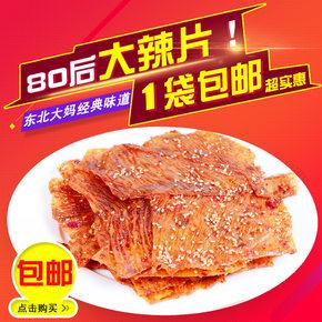 东北大辣片230g