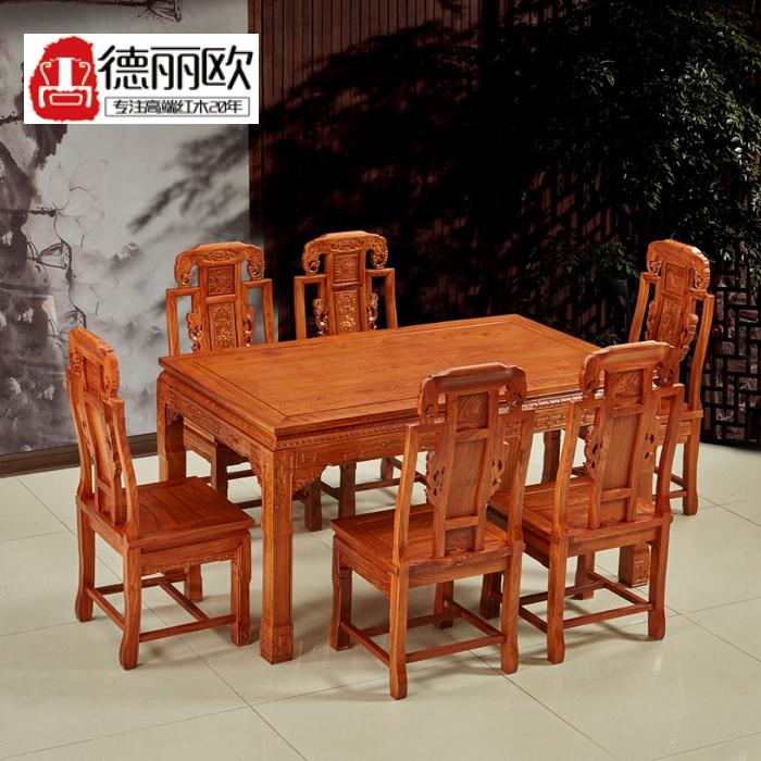德丽欧红木餐桌长方形饭桌6868