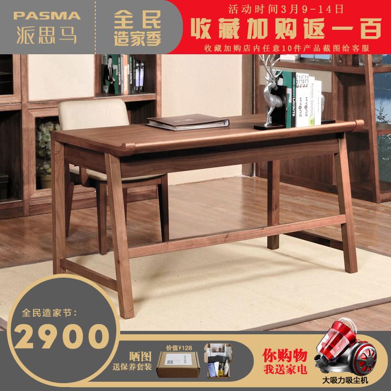 派思马实木书桌501