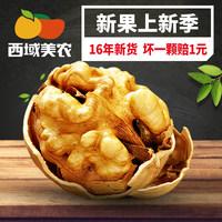 【西域美农】新疆特产坚果阿克苏薄皮原味大核桃 非纸皮 新货500g