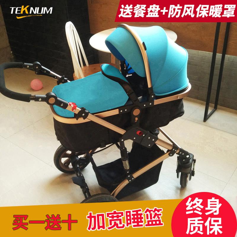 Четырёхколёсная коляска Teknum