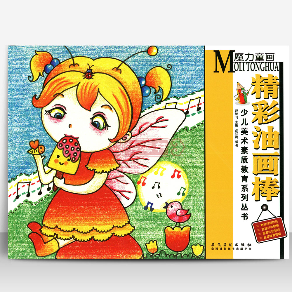 learning haixuan oil painting stick childrens art quality education series books anhui art publishing house childrens painting enlightenment textbooks - Painting For Childrens