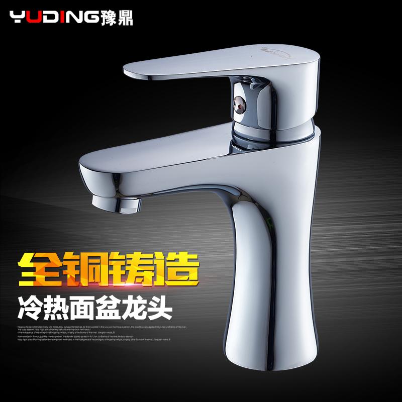 豫鼎全铜水龙头单孔洗手盆T181215