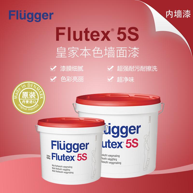 福乐阁皇家本色墙面漆Flutex 5s