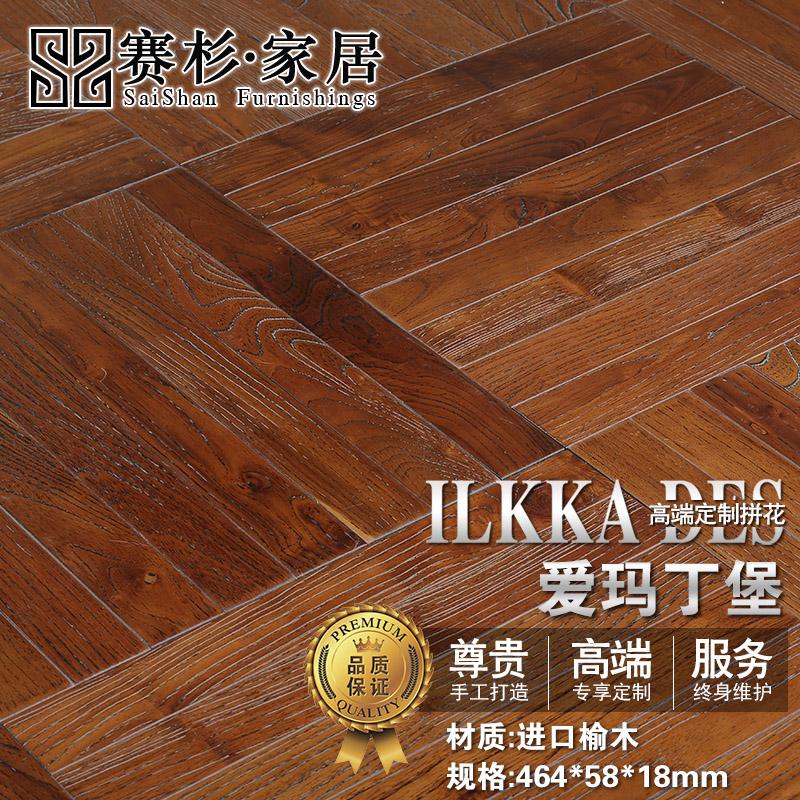 赛杉PH2079榆木纯实木地板