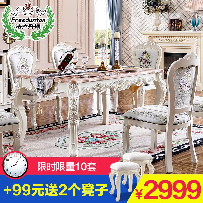法拉丹顿1.5m1.35米欧式大理石餐桌7017新