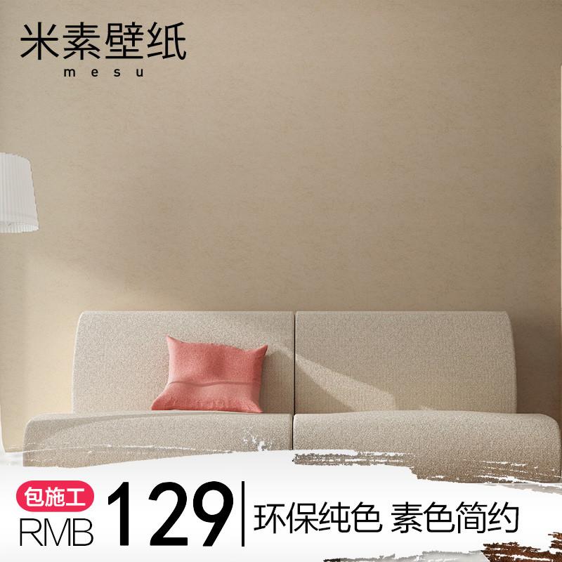 米素暖色壁纸纯色M27-11036