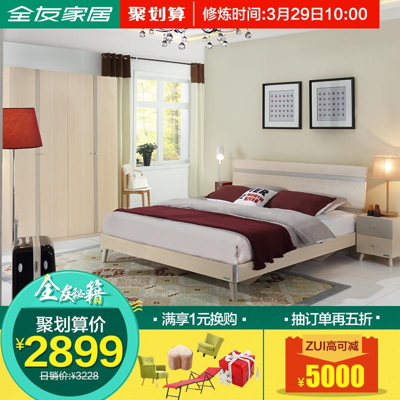 全友家私床双人床106305-4JT-CD1